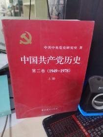 中国共产党历史(第二卷):上册(1949-1978)