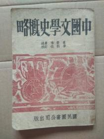 中国文学史概略