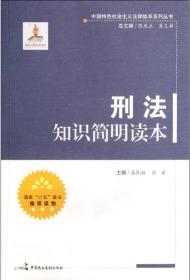 刑法知识简明读本高民权中国民主法制出版社9787802199866