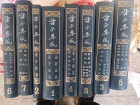 诸子集成 硬精装1-8册全  8本合售