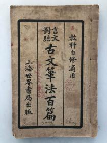 中华民国11年版:教科自修适用 言文对照 古文笔法百篇