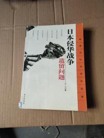 日本侵华战争遗留问题