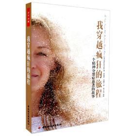 全新正版包邮我穿越疯狂的旅程 一个精神分裂症患者的故事 万千心理 心理传记 中国轻工业出版社 9787501991136