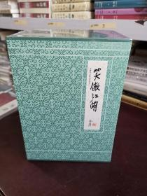 金庸作品集(典藏本)-笑傲江湖