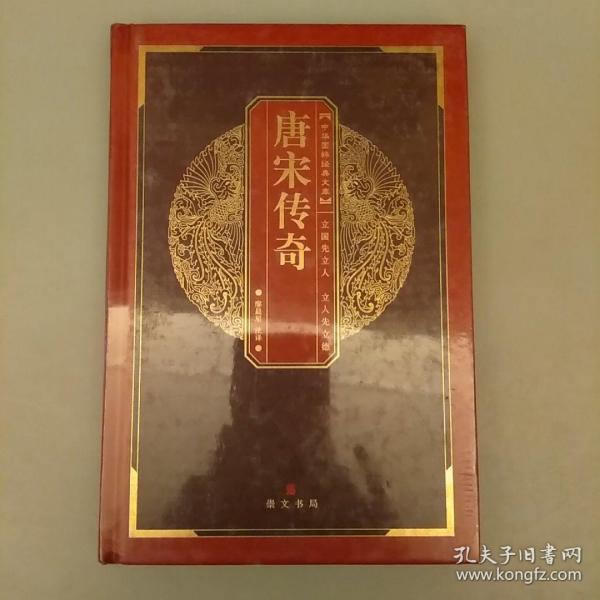 唐宋传奇    全新正品  2021.1.8