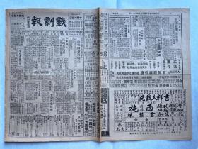民国三十年(1941)北京进化社 发行 九月十六日《戏剧报》一页四面 HXTX323817