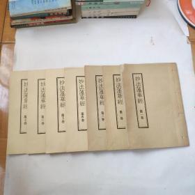 线装妙法莲华经 七卷七册全(带批注)