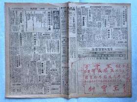 民国三十一年(1942)北京进化社 朱书坤刊行 八月十五日《戏剧报》一页四面 HXTX323822