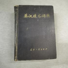 英汉技术词典
