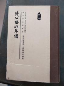 陈公梅湖年谱