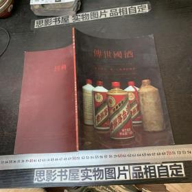 传世国酒 南京经典2018秋季拍卖会【8864】