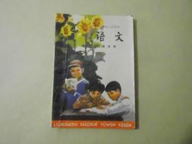 语文第五册  六年制小学课本(试用本)