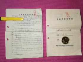 老资料   同一人(1952年中国人民解放军空军第三航空预科总队直属 卫生员)的《干部评级报告表》,《三反运动处理报告表》