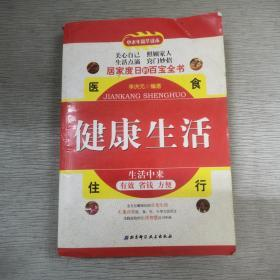 生活中来:医食住行(中老年精华读本)..