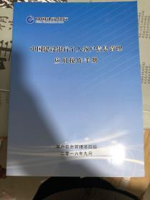 中国建设银行个人客户信息管理应用操作手册
