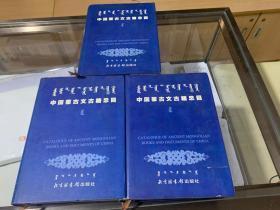 中国蒙古文古籍总目