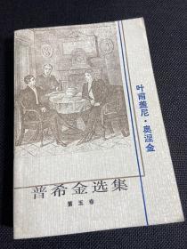 著名翻译家智量签赠本《普希金选集第五卷:叶甫盖尼 奥涅金》