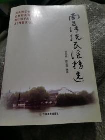 南昌传统民谣精选