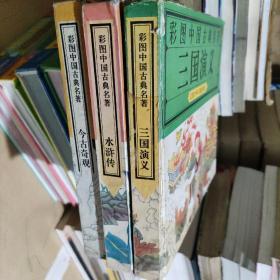 三国演义、水浒传、今古奇观(三本合售)