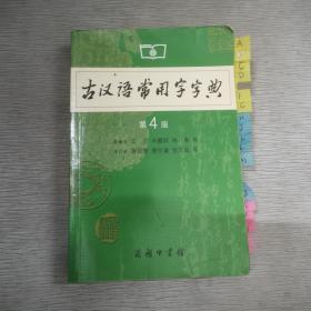 古汉语常用字字典(第4版)..