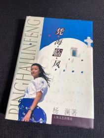 著名主持人、媒体人、媒体企业家杨澜早年签赠本《凭海临风》