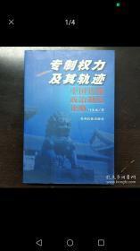 专制权力及其轨迹:中国传统政治制度论略