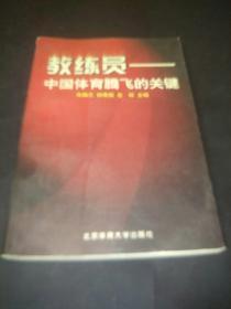 教练员--中国体育腾飞的关健