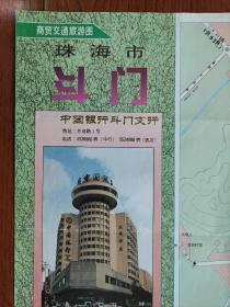 【旧地图】斗门商贸交通旅游图  2开  1995年8月1版1印