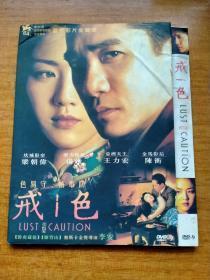 DVD《色.戒》