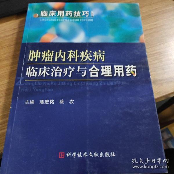 肿瘤内科疾病临床治疗与合理用药