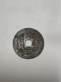 清代古钱币  雍正通宝