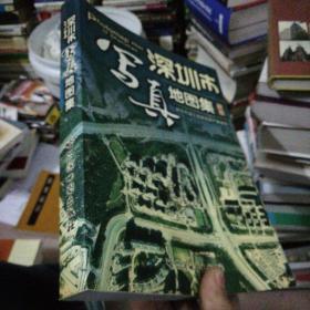 深圳市写真地图集