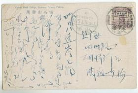 北京风景明信片贴老版帆船1分半1枚,天津寄上海