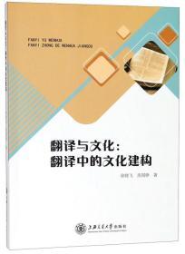 翻译与文化:翻译中的文化构建