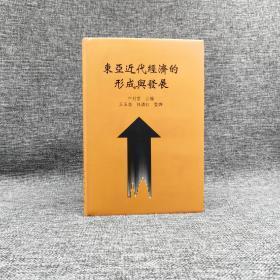 台湾中研院版 中村哲 主编 《东亚近代经济的形成与发展》(精装)