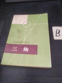 数理化自学丛书:《三角》