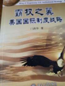 霸权之翼:美国国际制度战略