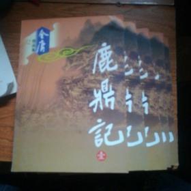 鹿鼎记(全五册,插图本)