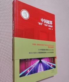 """中国创造故事丛书:中国超算:""""银河""""""""天河""""的故事"""