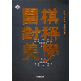 【正版】围棋对称美学 郑弘 刘乾胜 李炳文 著 对称题型棋形