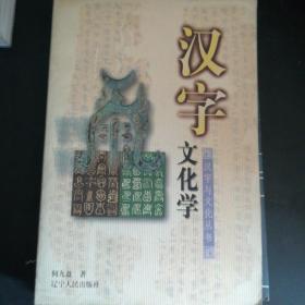 汉字文化学