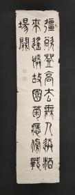 日本回流字画手绘书法图软片D3329
