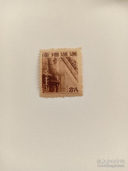 """伪蒙疆邮票""""迈进增产""""纪念邮票八分 带蒙文 蒙疆政府最后一枚纪念邮票 1944年12月发行 日本政府内阁印刷局印 蒙疆联合自治政府是日本于1939-1945年间在内蒙古中部(民国察哈尔和绥远等地)成立的傀儡政权。1934年在张家口成立"""