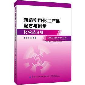 新编实用化工产品配方与制备(化妆品分册)