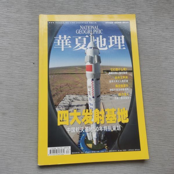 华夏地理2008年3月
