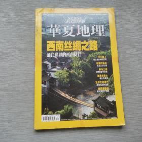 华夏地理2009年2月