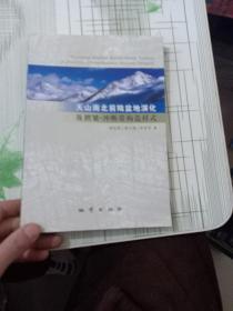 天山南北前陆盆地演化及褶皱-冲断带构造样式