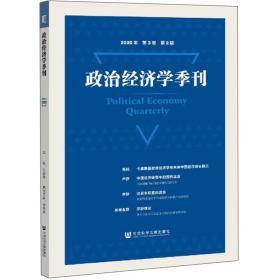 政治经济学季刊(2020年第3卷第2期)