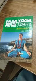 瑜伽实用教程全书:自我身心锻炼方法