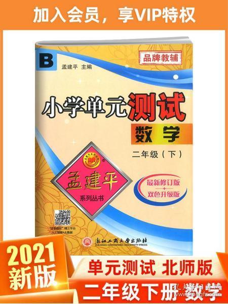 孟建平系列丛书·小学单元测试:二年级下数学( B 北师版  2018最新修订版)
